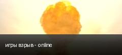 игры взрыв - online