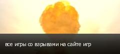 все игры со взрывами на сайте игр