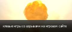 клевые игры со взрывами на игровом сайте