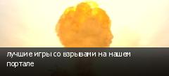 лучшие игры со взрывами на нашем портале