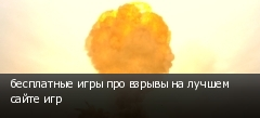 бесплатные игры про взрывы на лучшем сайте игр