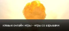 клевые онлайн игры - игры со взрывами