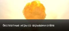 бесплатные игры со взрывами online