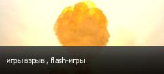 игры взрыв , flash-игры
