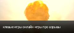 клевые игры онлайн игры про взрывы