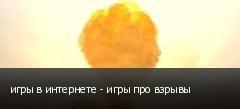 игры в интернете - игры про взрывы