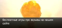 бесплатные игры про взрывы на нашем сайте