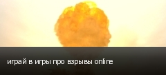 играй в игры про взрывы online