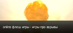online флеш игры - игры про взрывы