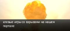 клевые игры со взрывами на нашем портале