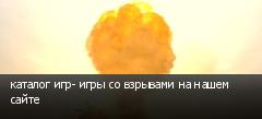 каталог игр- игры со взрывами на нашем сайте