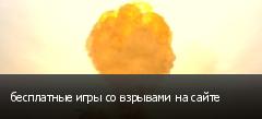 бесплатные игры со взрывами на сайте
