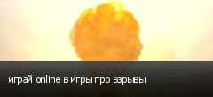 играй online в игры про взрывы