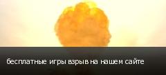бесплатные игры взрыв на нашем сайте