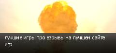 лучшие игры про взрывы на лучшем сайте игр