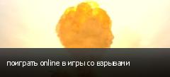 поиграть online в игры со взрывами