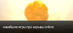 новейшие игры про взрывы online