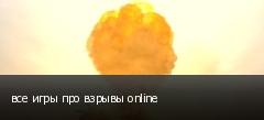 все игры про взрывы online