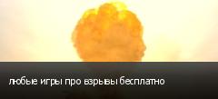 любые игры про взрывы бесплатно