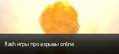 flash игры про взрывы online