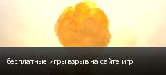 бесплатные игры взрыв на сайте игр