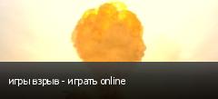 игры взрыв - играть online