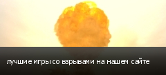 лучшие игры со взрывами на нашем сайте