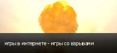 игры в интернете - игры со взрывами