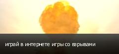 играй в интернете игры со взрывами