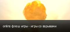 online флеш игры - игры со взрывами