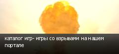 каталог игр- игры со взрывами на нашем портале