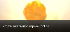 играть в игры про взрывы online