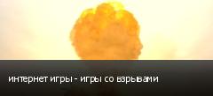 интернет игры - игры со взрывами