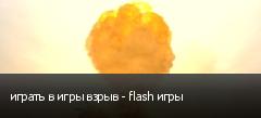 играть в игры взрыв - flash игры