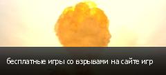 бесплатные игры со взрывами на сайте игр