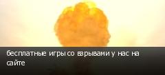 бесплатные игры со взрывами у нас на сайте