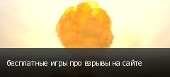 бесплатные игры про взрывы на сайте