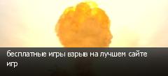 бесплатные игры взрыв на лучшем сайте игр