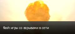 flash игры со взрывами в сети