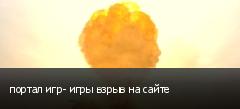 портал игр- игры взрыв на сайте
