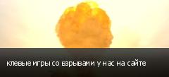 клевые игры со взрывами у нас на сайте