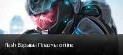 flash Взрывы Плазмы online