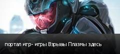 портал игр- игры Взрывы Плазмы здесь