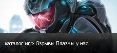 каталог игр- Взрывы Плазмы у нас