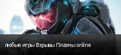 любые игры Взрывы Плазмы online