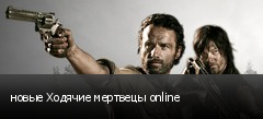 ����� ������� �������� online