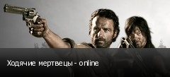 Ходячие мертвецы - online