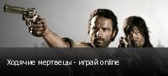Ходячие мертвецы - играй online