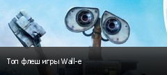 Топ флеш игры Wall-e