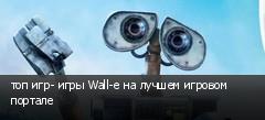 топ игр- игры Wall-e на лучшем игровом портале